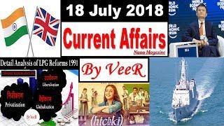 18 July 2018 - Current Affairs -The Hindu, PIB, Indian Express, Yojana, News- Nano Magazine- By VeeR