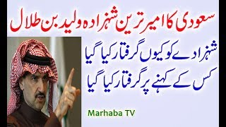 Saudi Arabia Prince Waleed Bin Talal Arrested Urdu Hindi Video