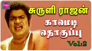 Download சுருளி ராஜன் காமெடி தொகுப்பு | SURULI RAJAN Comedy Collection | Tamil Old Comedy | Official Video