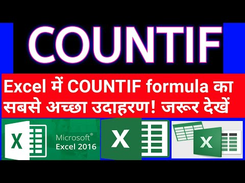 COUNTIF excel best example must watch