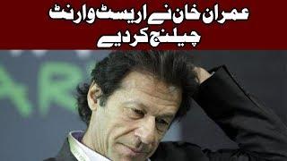 Imran Khan Challenges Arrest Warrants  - Headline - 6 Pm - 19 October 2017 | Express News