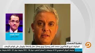 #x202b;أسامة جاويش: السيسي بدأ بتنفيذ تهديده الذي وعد به#x202c;lrm;