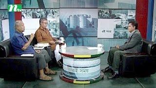 Ei Somoy (এই সময়)   Episode 2266  Talk Show   News & Current Affairs