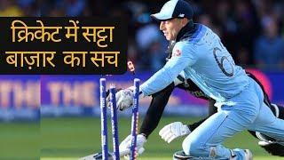 Cricket में कैसे काम करता है सट्टा बाज़ार? (BBC Hindi)