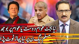 Kal Tak with Javed Chaudhry | 13 September 2018 | Express News