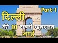 Download           Delhi Top 20 Tourist Places In Hindi || Part-1 | Delhi Tourism MP3,3GP,MP4