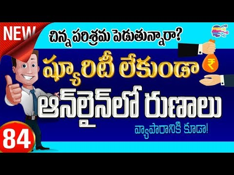 Apply for SME business loans in online without Surety| Capital loans| Lending Kart | in Telugu - 84