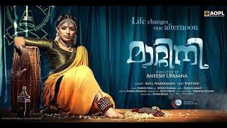 Matinee Malayalam Movie- Full HD | Maqbool Salmaan, Mythili, Lena | Romantic Movie
