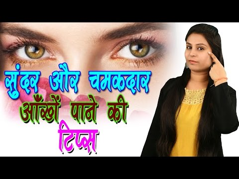 सुंदर और चमकदार आँखें पाने की टिप्स  Beauty Tips For Beautiful Eyes | Bright & Shiny Eye Care Tips
