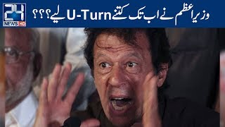 List of Imran Khan U-Turn? | 24 News HD