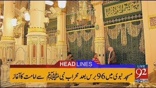 92 News Headlines 03:00 PM - 15 January 2018 - 92NewsHDPlus