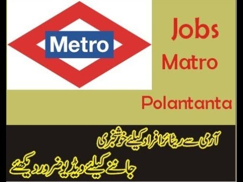 matro polantanta job in lahore || inspcter montering jobs|| job News Alert