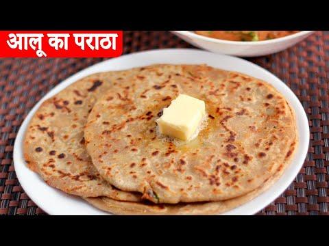 Aloo Paratha Recipe in Hindi- आलू का पराठा - North Indian Cuisine - Aalu Ka Paratha-Ep-115