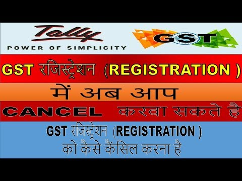 GST REGISTRATION CANCELLATION, REG 16 HOW TO CANCEL GST REGISTRATION ???