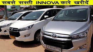 सबसे सस्ती INNOVA कार ख़रीदे | BUY SECOND HAND TOYOTA INNOVA CRYSTA CAR IN CHEAP PRICE | BLS VLOGS