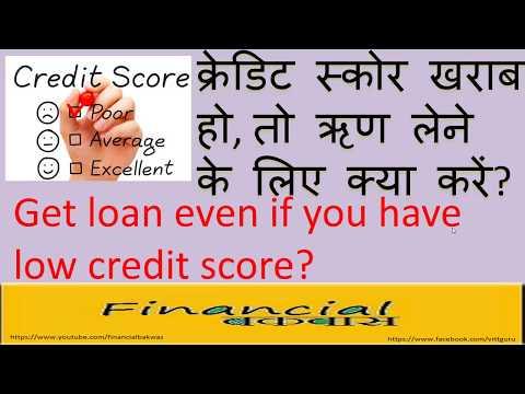 Get loan even if you have low credit score क्रेडिट स्कोर खराब हो, तो ऋण लेने के लिए क्या करें