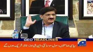 Geo Headlines -  11 AM - 05 July 2019