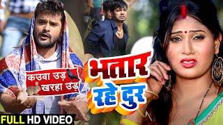 Video भतार रहे दूर Khesari Lal Yadav Bhatar Rahe Dur Bhojpuri Song 20