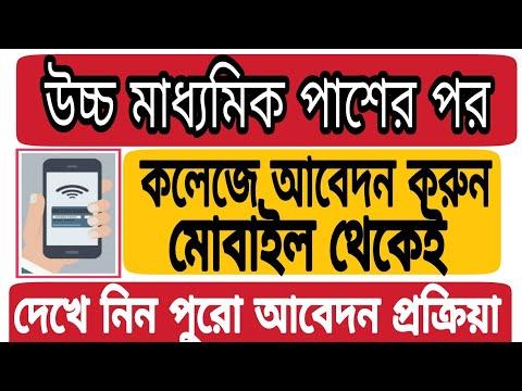 কলেজে আবেদন করুন মোবাইল থেকেই (college application form fillup from mobile full guide) west bengal
