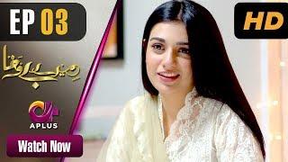 Pakistani Drama | Mere Bewafa - Episode 3 | Aplus Dramas | Agha Ali, Sarah Khan, Zhalay Sarhadi