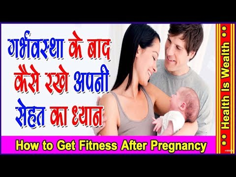 प्रेग्नेन्सी के बाद वेट लॉस - after pregnancy weight loss tips in hindi -  fitness after pregnancy
