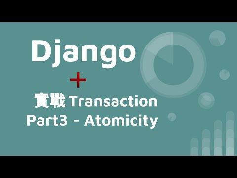 Django 實戰 Transaction - Atomicity - PART 3