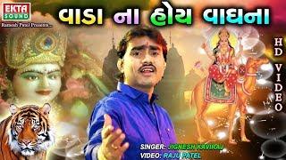 Jignesh Kaviraj - Vada Na Hoy Vaghna | FULL VIDEO | New Gujarati DJ Mix Song 2017 | Dashama Song