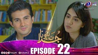 Juda Na Hona | Episode 22 | TV One Drama