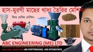 হাস মুরগী মাছ এর খাবার তৈরির মেশিন, Feed Making Machine 300kg H