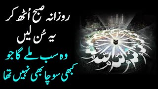 Best Surah Hashar Muraqaba | Dream Life by Surah Hashar | upedia in hindi urdu