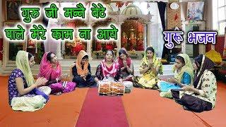 गुरु जी मैंने बेटे पाले मेरे काम न आये - सत्संग भजन   Guru Bhajan   Rekha Garg
