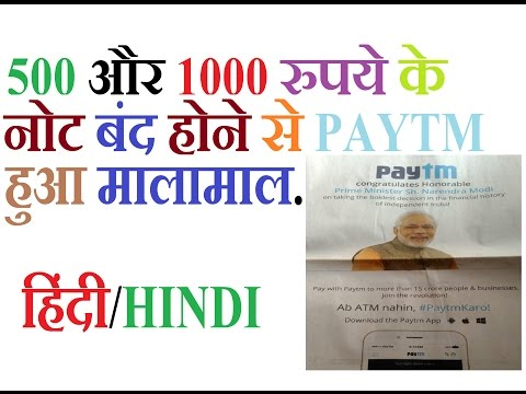 Paytm Did Amazing Business after ban 500 and 1000 rs note हिंदी/HINDI