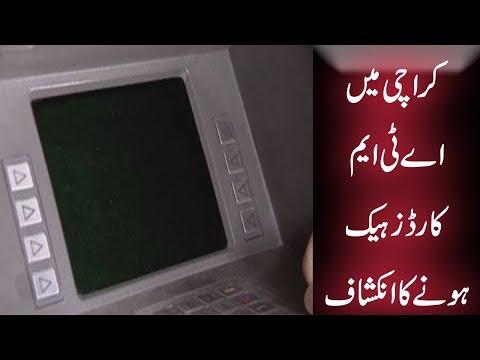 Karachi Me ATM Card Hack Honay Ka Inkishaf