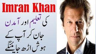 Imran Khan Biography, Net Worth, House, Cars, Wifes
