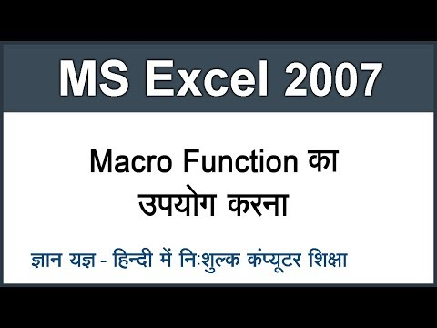 How to use Macro in MS Excel 2007 in hindi Part 51