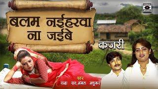 KAJARI - बलम नैहरवा ना जइबे - राना राव, मंगल मधुकर - Rain Song -  Bhojpuri 2017.