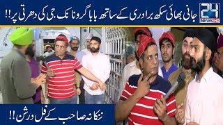 Jani Bhai Ne Gurdwara Nankana Sahib Ke Darshan Kara Diye!! | Seeti 24