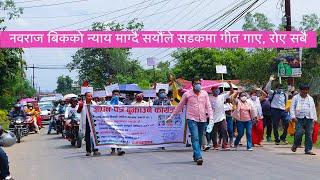 नवराज बिकको गीत गाउँदै सयौं सडकमा, सबै धुरुधुरु रोए | Nabaraj B.K. Jajarkot, Rukum Ghatana, Nawalpur
