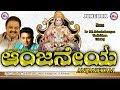Anjaneyam Anjaneya Songs Hanuman Chalisa Anjaneya Songs Kannada Kondagattu Anjanna Songs mp3