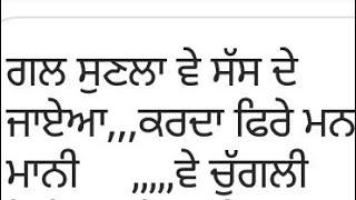 347 Post Punjabi Sass Nuhn Di Punjabi boliyan | Funny Boliy