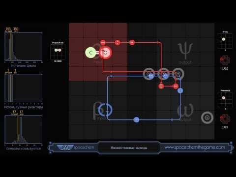 SpaceChem break the molecule of carbon monoxide