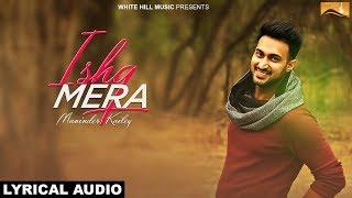 Ishq Mera (Lyrical Audio) Maninder Kailey   Punjabi Lyrical Audio 2017   White Hill Music