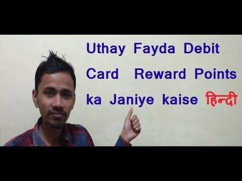 Feedom Reward debit Card Loyalty Program Hindi|| Freedom points hindi