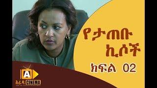 የታጠቡ ኪሶች - Ethiopian TV series YETATEBU KISOCH PART 02