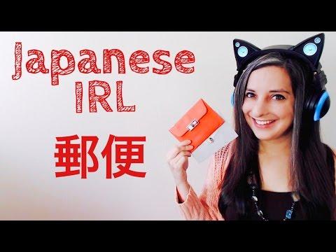 郵便 Yuubin & My Address! ~ Japanese IRL!