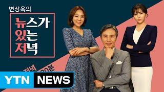 """[기자브리핑] 경의선 고양이 살해 사건 첫 재판 """"길고양이인 줄 알았다"""" / YTN"""