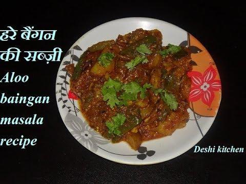 झटपट बनाये ढाबे वाली आलू बैंगन की सब्जी || Aloo Baingan Recipe In Hindi || Tasty and Easy Dish