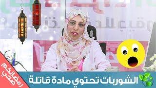 أضرار الشوربات الجاهزة #15 برنامج رمضانكم صحي