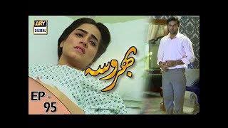 Bharosa Episode 95 - 21st September  2017 - ARY Digital Drama