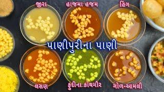 લારી પર મળે તેવા 6 અલગ ફ્લેવર માં પાણીપૂરીનું પાણી | 6 Flavours pani puri pani | pani puri ka pani